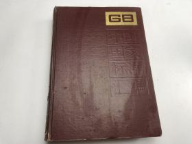 中国国家标准汇编(49)(GB4792---4857)
