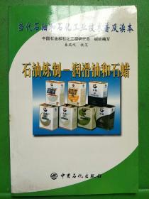 当代石油和石化工业技术普及读本:石油炼制·润滑油和石蜡(第2版)