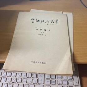 书法技法丛书 欧体楷书  上,中,下 全三册