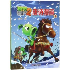 植物大战僵尸2唐诗漫画 卡通漫画 笑江南 编绘