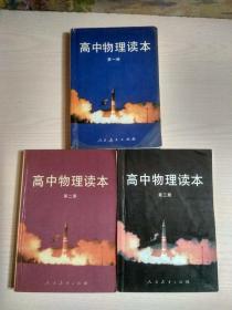 高中物理读本【第一册、第二册、第三册】原物理甲种本
