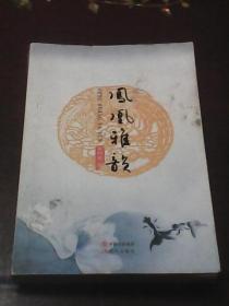 凤凰雅韵(余灼坤著  现代出版社 著者签名赠送本)