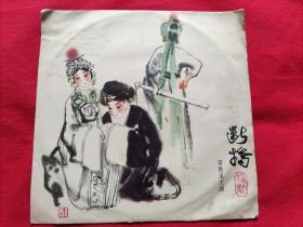 黑胶木唱片:豫剧《断桥》(54年录音 79年出版)