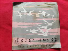 黑胶木唱片:民歌《远方的客人请你留下来》