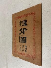 推背图(烧饼歌,藏头诗,铁冠数)01