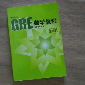 GRE数学教程