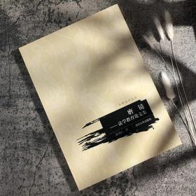 【按需印刷】-磨镜:法学教育论文集