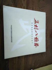 孟村八极拳 画册