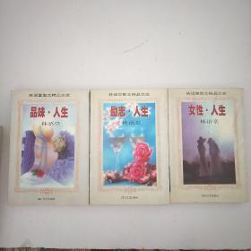 林语堂散文精品文库:(励志人生,女性人生,品味人生,三册全