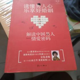 读懂男人心,乐享好婚姻:解密中国男人情爱密码