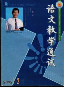 语文教学通讯2002年1-12B期(高中刊),总第302-322期,全年合售