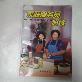 家庭服务员必读