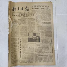 南方日报1979年11月3日(4开四版)要维护世界的和平和稳定必须遏制霸权主义的扩张和侵略;加强物价管理,严禁擅自提价;华总理和撒切尔夫人继续会谈。