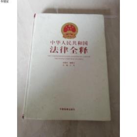 正版现货中华人民共和国法律全释