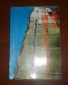 中国现代化与知识分子(四版)