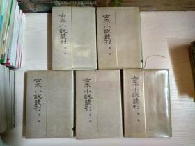 《古本小说丛刊》第一辑(精装 全五册) 中华书局 1987年一版一印