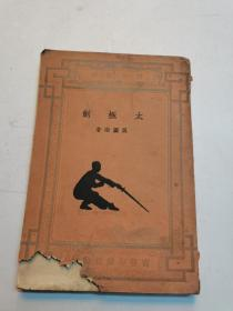 《太极剑》【民国25年初版,绘图128幅照片图解,已故著名武术大师吴图南】