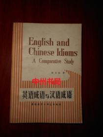 英语成语与汉语成语(1982年一版一印 内页泛黄自然旧无勾划)
