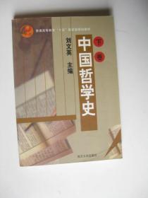中国哲学史(下卷