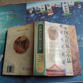 中国历代寓言小品