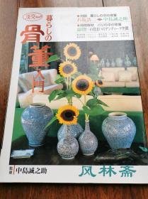 淡交mook 骨董入门 日本古美术品收藏与鉴赏 特价杂志