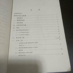 工农兵音乐知识小丛书:《琵琶弹奏法》