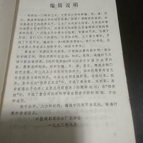 南国戏剧丛书:《戏剧修养经》