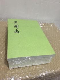 三国志(全五册)繁体竖排 中华书局