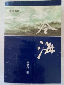 作者签名赠书本《冷海》1993年10月  一版一印