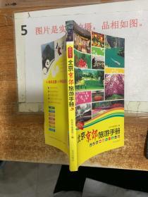 北京京郊旅游手册(2009版)  32开,
