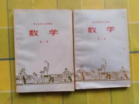 数学 河北省高中试用课本(第一册、第二册)
