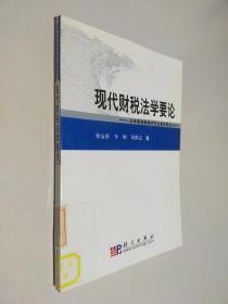 法學高等教育研究生教學用書:現代財稅法學要論
