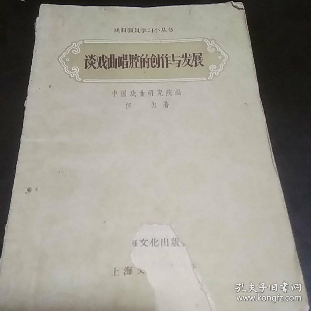 戏曲演员学习小丛书:《谈戏曲唱腔的创作与发展》