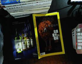 华夏地理 2012年2月号.