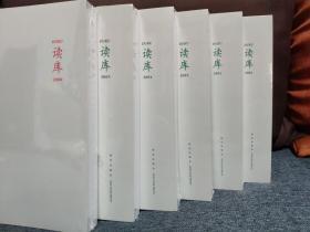 6本合售 读库 2020年 2005 2004 2003 2002 2001 2000 全新正版 原装塑封