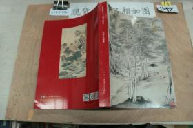 北京瀚海2019春季拍卖会中国古代书画