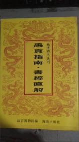 禹贡指南.书经直解(故宫珍本集刊)