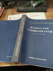 国土资源和房屋管理法律法规规章政策文件汇编2011年1月-12月 上