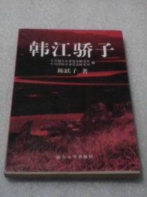 韩江骄子:纪实小说(陈跃子著  汕头大学出版社)