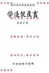【复印件】畜产制造学-李正谊-民国商务印书馆刊本