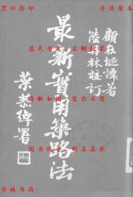 【复印件】最新实用筑路法-顾在埏-民国中华全国铁路建设协会刊本