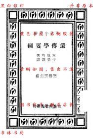 【复印件】遗传学要纲-木原均-民国商务印书馆刊本