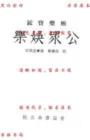 【复印件】公众娱乐-范铨-民国普益书局刊本