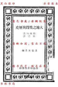 【复印件】大地之性质与历史-格林内-民国商务印书馆刊本