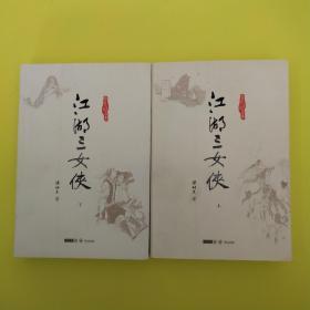(朗声名家插画版)梁羽生作品集_江湖三女侠(05_06)(全二册)