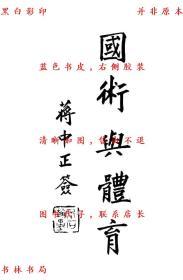 【复印件】国术与体育-张之江-民国铅印本