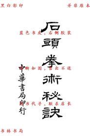 【复印件】石头拳术秘诀-郭粹亚 金一明-民国中华书局刊本