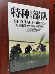 军事系列图书·特种部队:世界王牌特种部队秘密档案(未拆封)