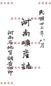 【复印件】河南矿产志-曹世禄 王景尊-民国河南省地质调查所刊本
