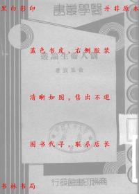 【复印件】个人卫生论丛-俞凤宾-民国商务印书馆刊本